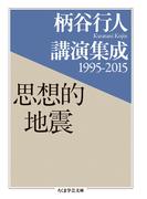 思想的地震 柄谷行人講演集成1995−2015 (ちくま学芸文庫)(ちくま学芸文庫)