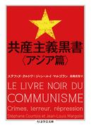 共産主義黒書 アジア篇 (ちくま学芸文庫)(ちくま学芸文庫)