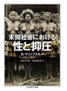 未開社会における性と抑圧 (ちくま学芸文庫)(ちくま学芸文庫)