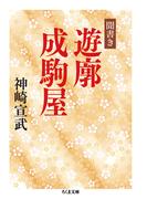 聞書き遊廓成駒屋 (ちくま文庫)(ちくま文庫)