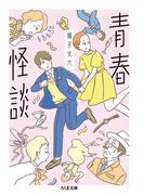 青春怪談 (ちくま文庫)(ちくま文庫)