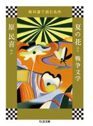 夏の花ほか 戦争文学 (ちくま文庫 教科書で読む名作)(ちくま文庫)