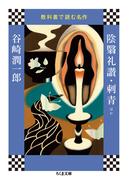 陰翳礼讃・刺青ほか (ちくま文庫 教科書で読む名作)
