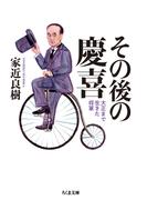 その後の慶喜 大正まで生きた将軍 (ちくま文庫)(ちくま文庫)