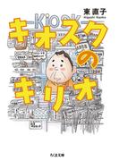 キオスクのキリオ (ちくま文庫)(ちくま文庫)