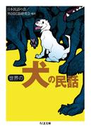 世界の犬の民話 (ちくま文庫)(ちくま文庫)