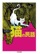 世界の猫の民話 (ちくま文庫)(ちくま文庫)