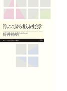 「今、ここ」から考える社会学 (ちくまプリマー新書)(ちくまプリマー新書)