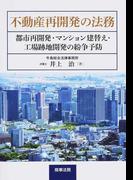 不動産再開発の法務 都市再開発・マンション建替え・工場跡地開発の紛争予防
