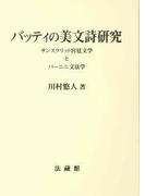 バッティの美文詩研究 サンスクリット宮廷文学とパーニニ文法学