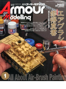 Armour Modelling (アーマーモデリング) 2017年 01月号 [雑誌]