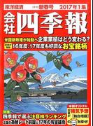 会社四季報 2017年 01月号 [雑誌]