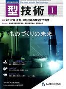 型技術 2017年 01月号 [雑誌]