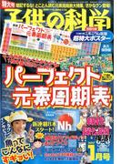 子供の科学 2017年 01月号 [雑誌]