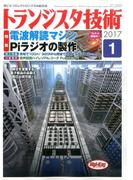 トランジスタ技術 (Transistor Gijutsu) 2017年 01月号 [雑誌]