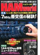 HAM world 2017年 01月号 [雑誌]