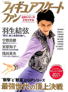 フィギュアスケートファン 2017年 02月号 [雑誌]