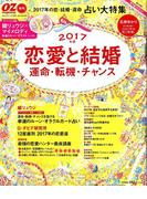 2017年の恋・結婚・運命 占い大特集 2017年 02月号 [雑誌]