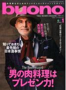 buono(ブォーノ) 2017年 01月号 [雑誌]