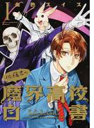 佐藤君の魔界高校白書(WINGS COMICS) 2巻セット(WINGS COMICS(ウィングスコミックス))