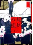 蟷螂の檻(on BLUE comics) 2巻セット