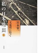 私の日本地図 全15巻 15巻セット