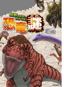 最新の研究でわかった! 恐竜の謎