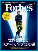 ForbesJapan 2017年1月号