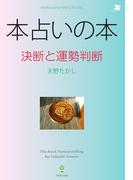 本占いの本(Meikyosha Mind Books)