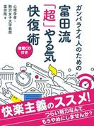 ガンバラナイ人のための富田流「超」やる気快復術[速聴CD付き](SMART BOOK)