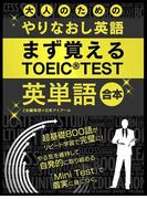 大人の為のやりなおし英語 まず覚える TOEIC TEST 英単語 合本版(SMART BOOK)