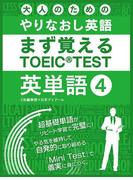 大人の為のやりなおし英語 まず覚える TOEIC TEST 英単語 vol.4(SMART BOOK)