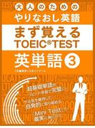 大人の為のやりなおし英語 まず覚える TOEIC TEST 英単語 vol.3(SMART BOOK)