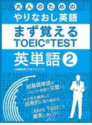 大人の為のやりなおし英語 まず覚える TOEIC TEST 英単語 vol.2(SMART BOOK)