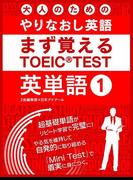大人の為のやりなおし英語 まず覚える TOEIC TEST 英単語 vol.1(SMART BOOK)