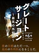 グレートサージョン~最高の外科医~第6巻(BUYMA Books)