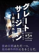 グレートサージョン~最高の外科医~第5巻(BUYMA Books)