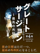 グレートサージョン~最高の外科医~第4巻(BUYMA Books)