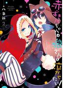 赤ずきんちゃんは狼さんを泣かせたい!(2)(ZERO-SUMコミックス)