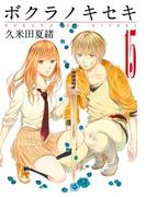 ボクラノキセキ(15)(ZERO-SUMコミックス)
