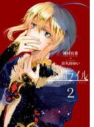 瞬間ライル(2)(ZERO-SUMコミックス)