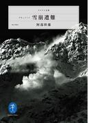 【期間限定価格】ヤマケイ文庫 ドキュメント雪崩遭難
