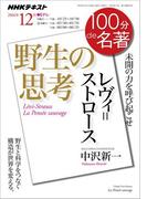 NHK 100分 de 名著 レヴィ=ストロース 『野生の思考』2016年12月(NHKテキスト)
