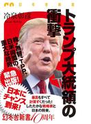 トランプ大統領の衝撃(幻冬舎新書)