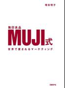 MUJI式 世界で愛されるマーケティング