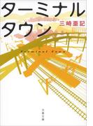 ターミナルタウン(文春文庫)