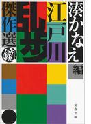 江戸川乱歩傑作選 鏡(文春文庫)