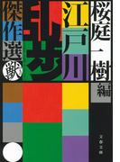 江戸川乱歩傑作選 獣(文春文庫)