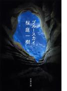 ブルースカイ(文春文庫)