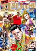月刊 ! スピリッツ 2017年1月号(2016年11月26日発売)
